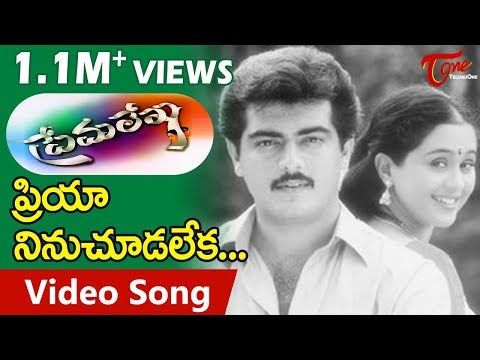 Prema Lekha Telugu Movie Songs | Priya Ninu Chudalekaa | Ajith | Devayani