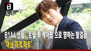 B1A4 산들, '트립 투 케이팝'으로 향하는 발걸음··· '여심 저격 하트' [비하인드]