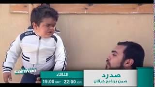 ترويج مسلسل صد رد على رؤيا - ايش فيه يا حارة 2 ضمن كرفان