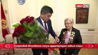 Сооронбай Жээнбеков согуш ардагерлерин кабыл алды