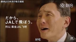 【日本CM】JAL (松重豊) 松重豊 検索動画 12