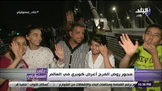 أحمد موسى: لابد من وجود شركة نظافة تكون مسئولة للمحافظة على مظهرمحور روض الفرج