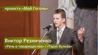 Виктор Резниченко