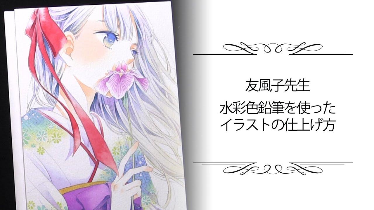 カラト水彩色鉛筆を使ったイラストの仕上げ方 友風子先生 Youtube