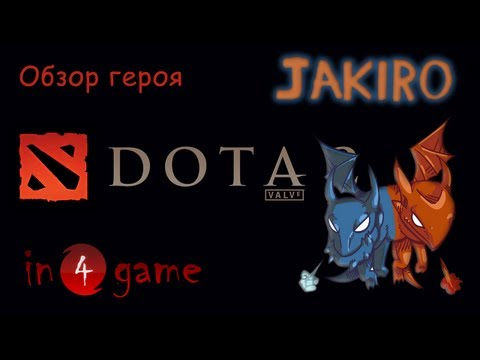 видео: dota 2 Обзоры героев: Выпуск 6 - jakiro, the twin head dragon