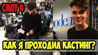 кАК Я ПРОХОДИЛ КАСТИНГ СМПУ 4 | ВСЯ ПРАВДА О ТОП Модель по Украински