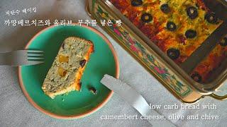 저탄수 베이킹 - 까망베르치즈와 올리브, 부추를 넣은 …