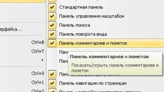 PDF-Viewer - как редактировать pdf документы
