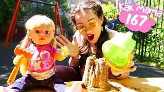Как мама с Беби Бон Эмили - Рисунки на асфальте и Игры с песком в новом видео для детей