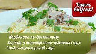 Будет вкусно! 03/10/2014 Карбонара по-домашнему. Средиземноморский соус. GuberniaTV