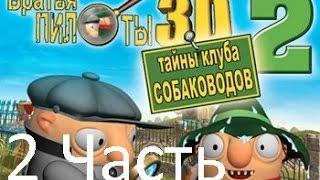 видео Прохождение игры Братья Пилоты 3D-2: тайны клуба собаководов