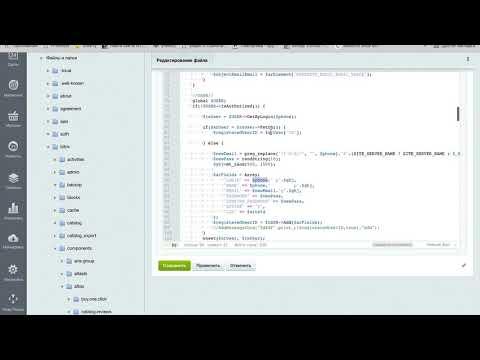 Bitrix правка кода 1 клик