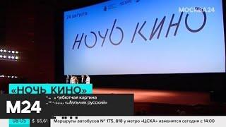 "Программу ""Ночи кино"" открыла дебютная картина Александра Золотухина - Москва 24"