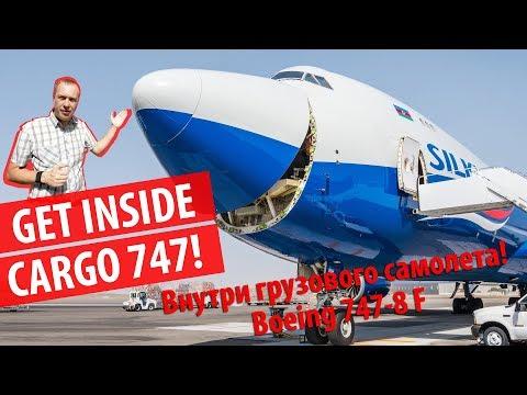 ВНУТРИ ГРУЗОВОГО БОИНГА 747-8F!