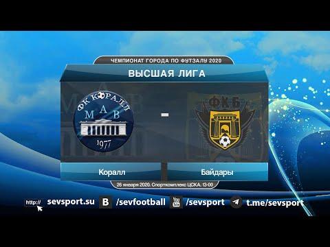 Чемпионат Севастополя по футзалу 2020. Высшая лига. 2-й тур. Коралл — Байдары