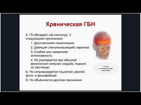 Клиника головных болей вейна