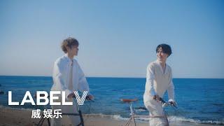 WayV-KUN&XIAOJUN 'Back To You (English Ver.)' MV