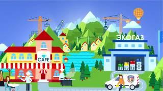 Анимированный промо-ролик, снятый для газовой компании ЭКОГАЗ