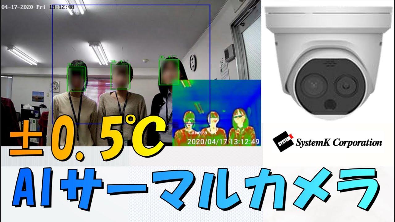 ビジョン カメラ ハイク サーマル