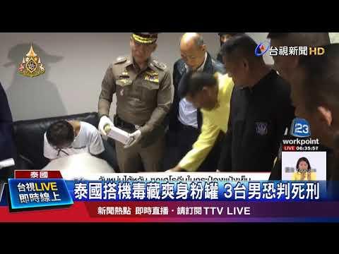 泰國機場闖關遭查獲台男辯稱芒果乾