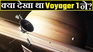 क्या देखा था Voyager 1 ने Solar system से बहार जाते वक्त ? What Did Voyager 1 See During its Journey