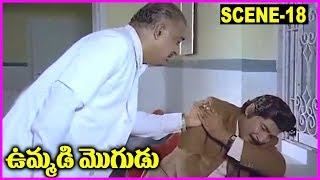 Ummadi Mogudu  Movie  Scene -18 - Sobhan Babu, Radhika, Keerthi
