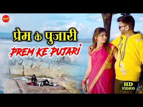 Prem Ke Pujari - प्रेमकेपुजारी || Yashwant & Sagar || New CG - HD Video Song - 2020