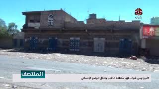كاميرا يمن شباب تزور منطقة الحقب وتنقل الوضع الإنساني  | تقرير يمن شباب