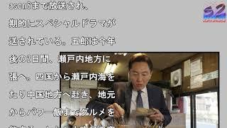 松重豊、紅白裏『孤独のグルメ』ラスト生放送で夜食テロ! 放送事故心配....