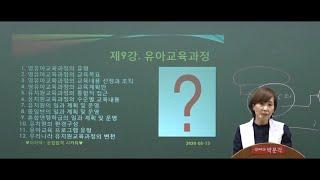 [아공합] 영유아교육 목표 진술 방법