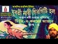SM NAZRUL WAZ (2019) Kolkata mp3 Waz