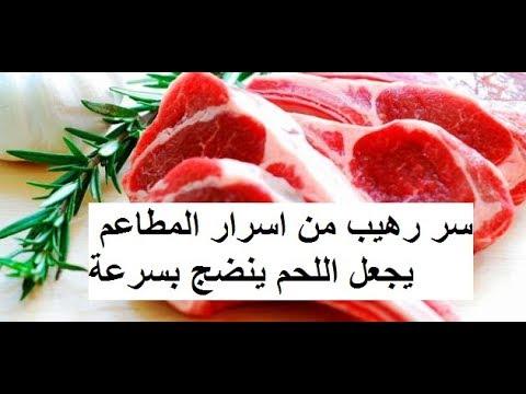فكرة عبقرية 2 لتسوية اى نوع لحم وجعلها طرية جدا سر المطاعم الخطير لتسوية اللحوم بسرعة Youtube