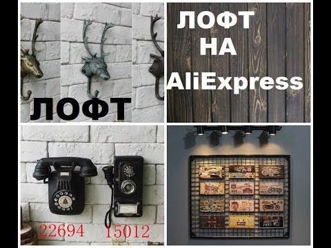 ЛОФТ на AliExpress