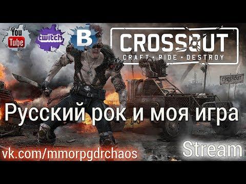 Смотреть клип Crossout - Русский Рок и моя игра #1 онлайн бесплатно в качестве
