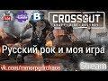 Crossout - Русский Рок и моя игра #1