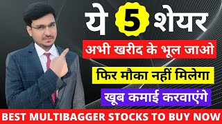 BEST MULTIBAGGER STOCKS TΟ BUY NOW |TOP 5 SHARE TO BUY IN 2021|BEST STOCKS FOR LONGTERM INVESTMENT✔️