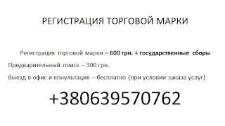 Регистрация торговой марки Киев. Товарный знак. Знак для товаров и услуг. Киев.(, 2015-05-12T18:27:25.000Z)