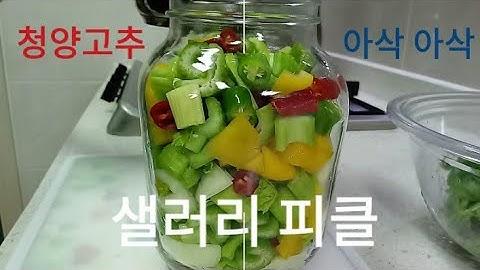 ♥샐러리(Celery) 피클 장아찌 만들기 Recipe