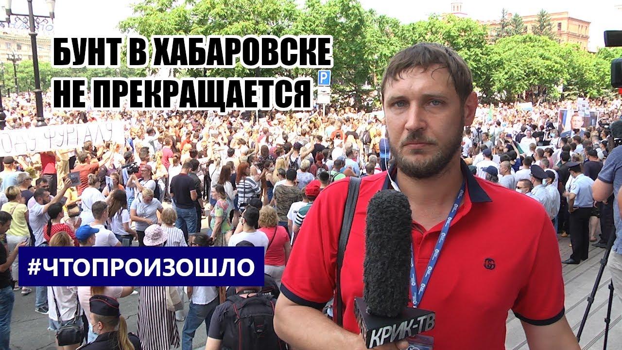 #Хабаровск #Бунт День 8. Опять многотысячный митинг #ЧТОПРОИЗОШЛО