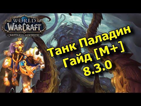 [ГАЙД] Танк Паладин 8.3 (для мифик+ подземелий)