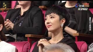 【金馬55頒獎人】姊姊謝金燕來頒獎囉 華仔的反應好可愛