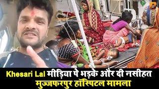 Khesari Lal मीडिया पे भड़के और दी नसीहत मुज्जफरपुर हॉस्पिटल मामला Planet Bhojpuri