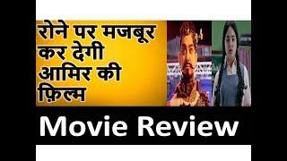 Secret Superstar Full Movie Review | Aamir Khan, Zaira Wasim | Latest Bollywood Movie Review