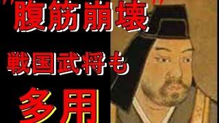 【速報】女性説の上杉謙信が腹筋崩壊を使っていた!