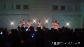 渡邉幸愛プロデュース! SUPER☆GiRLS 超絶☆定期公演Vol.11 〜これからも...