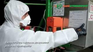 Протруювач насіння ПК-20-02 ''Супер'' П