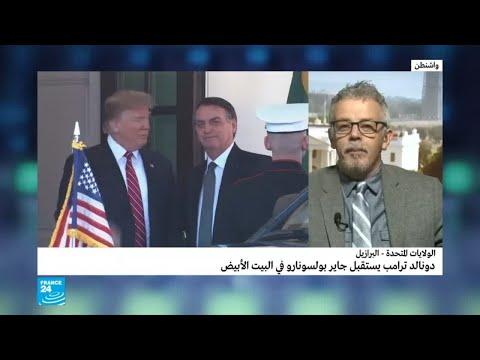 ترامب يستقبل بولسونارو في البيت الأبيض  - نشر قبل 28 دقيقة