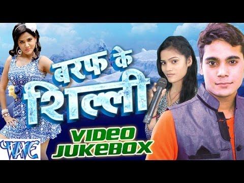 बरफ के सिल्ली - Baraf Ke Silli - Prince Kumar & Sakshi - Video JukeBOX - Bhojpuri Hot Songs 2016 new
