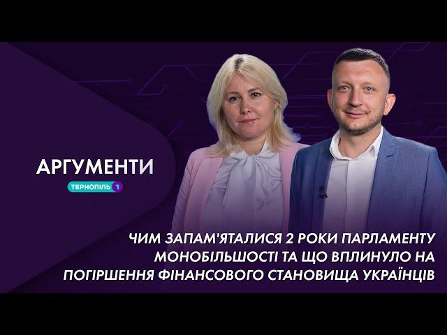 2 роки парламенту монобільшості, погіршення фінансового становища українців   Аргументи 21.07.2021