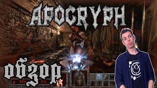 Обзор игры Apocryph - Очередное инди-говно или годный шутан?